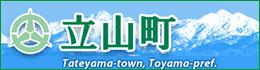 立山町役場サイト
